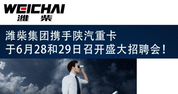 Unser China-Desk empfiehlt die Weichai Firmenpräsentation für chinesische Absolventen am 28./29.06.2014 in Stuttgart
